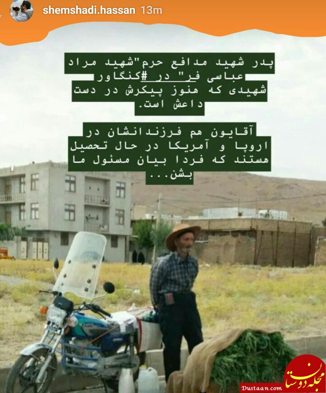 www.dustaan.com پدر شهید مدافع حرم در حال دستفروشی! +عکس