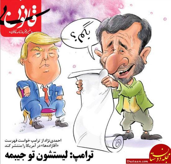 www.dustaan.com جواب ترامپ به درخواست احمدی نژاد! +عکس