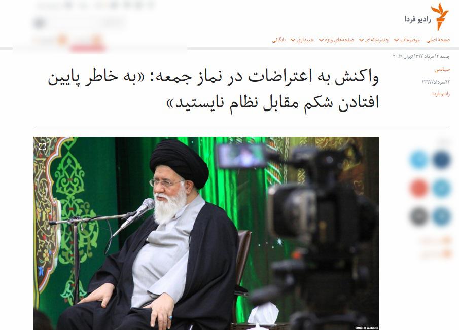 www.dustaan.com امامان جمعه در تیررس حملات ضدانقلاب +تصاویر