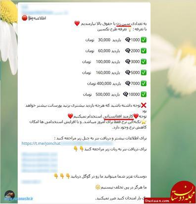 www.dustaan.com حقوق پنج میلیونی برای یک شغل عجیب! +عکس