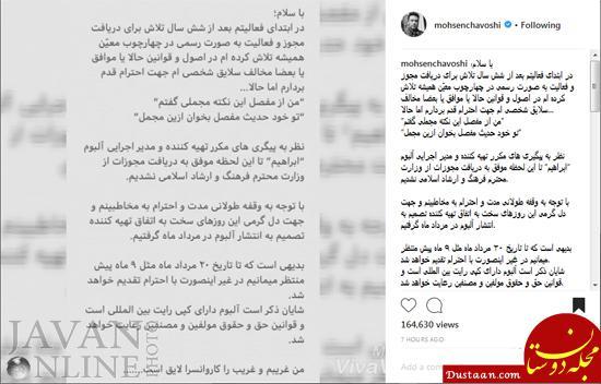 www.dustaan.com محسن چاوشی هم غیرمجاز شد؟! +عکس