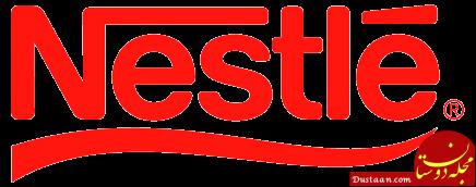 www.dustaan.com نستله، اعلام کرد از سرگیری تحریم های آمریکا هیچ تأثیر ی بر فعالیت هایش ندارد