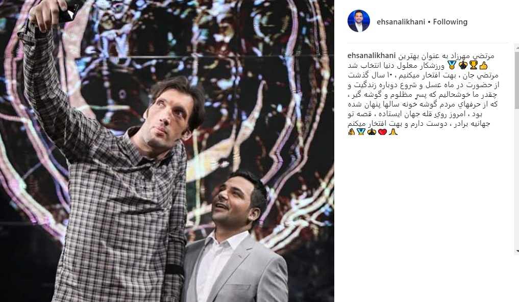 www.dustaan.com تبریک جالب احسان علیخانی به بلند قدترین مرد ایران! +عکس