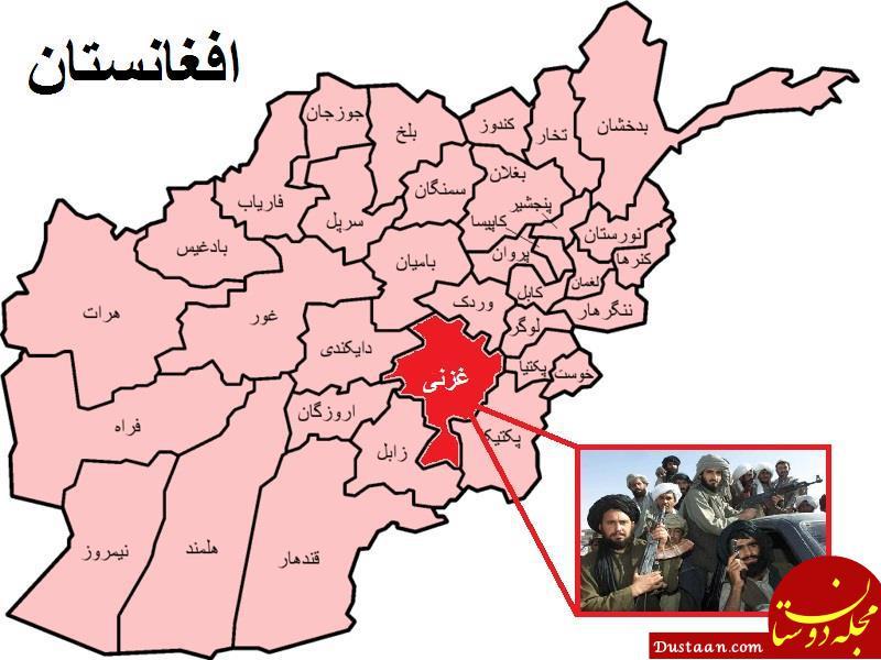 www.dustaan.com شهر «غزنی» افغانستان سقوط کرد