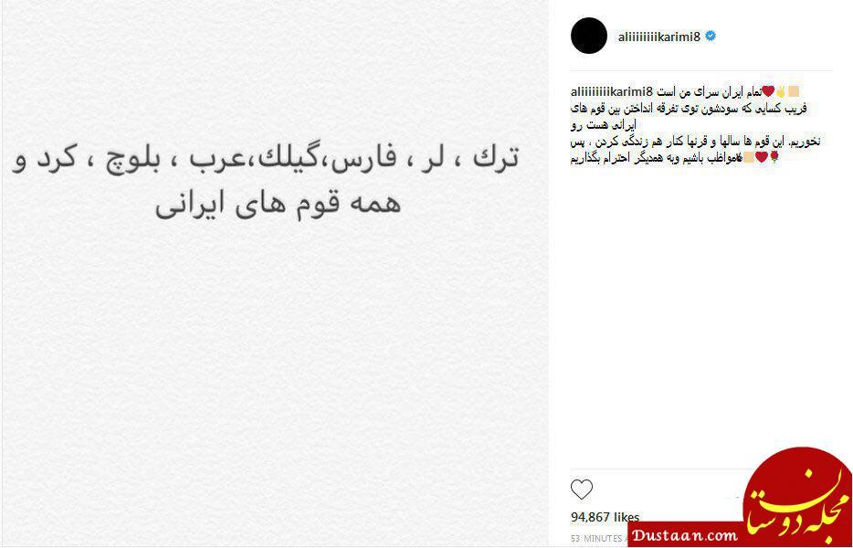 www.dustaan.com واکنش علی کریمی به حواشی اخیر در ورزشگاه ها +عکس