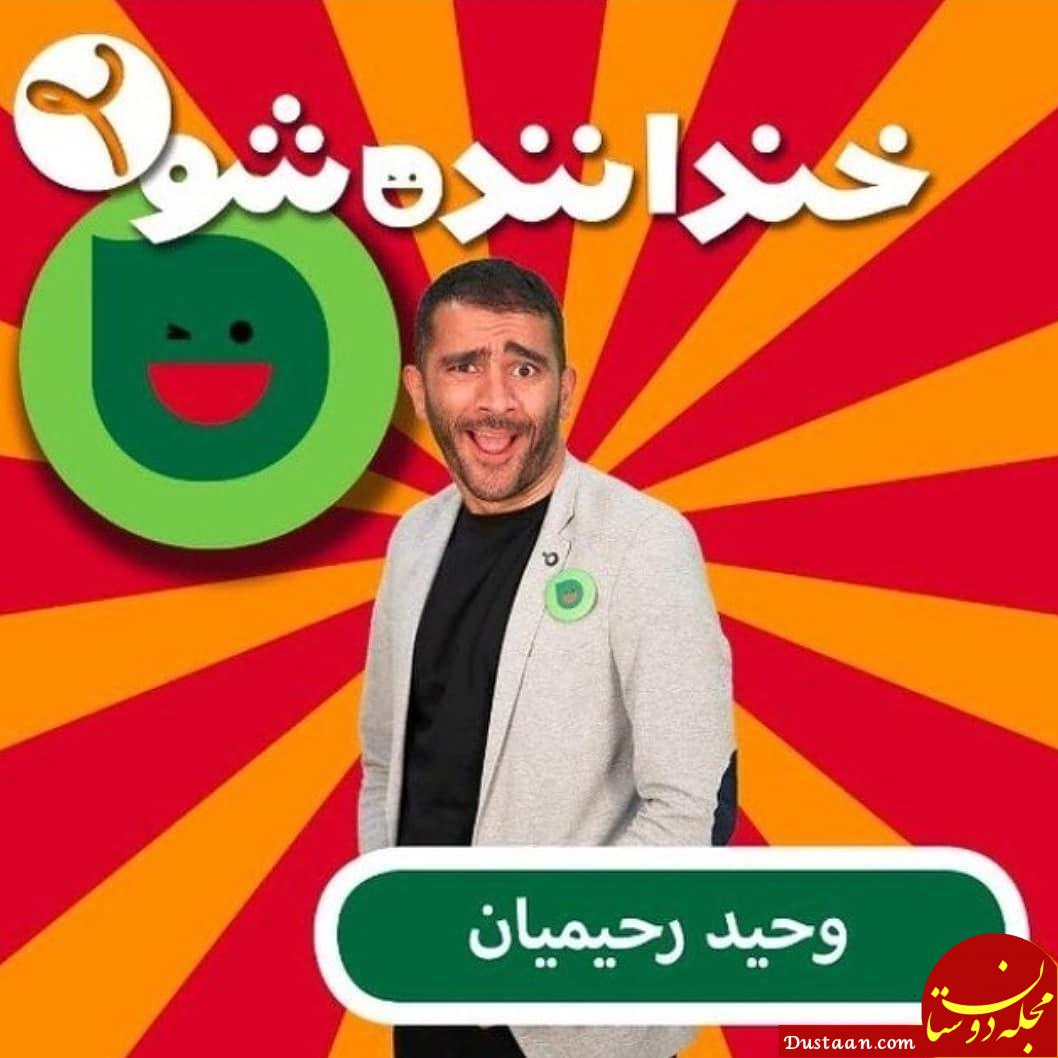 www.dustaan.com خنداننده شو برای فرهاد آییش گریاننده شو شد