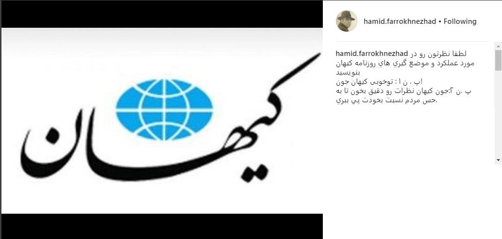 www.dustaan.com چالش حمید فرخ نژاد برای روزنامه کیهان +عکس