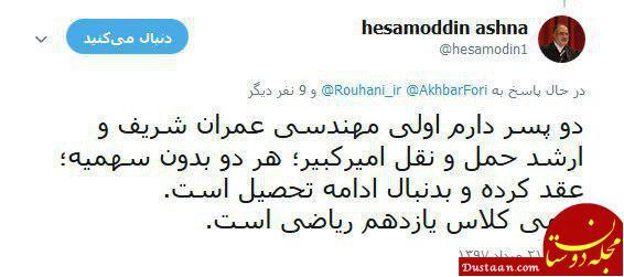 www.dustaan.com حسام الدین آشنا هم به کمپین «فرزندت کجاست» پیوست