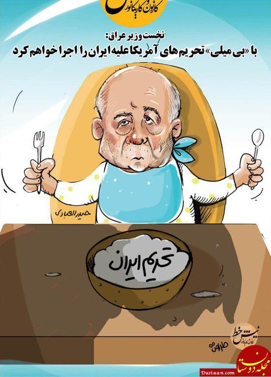 www.dustaan.com عکس جدید نخست وزیر عراق بعد از تحریم ایران!
