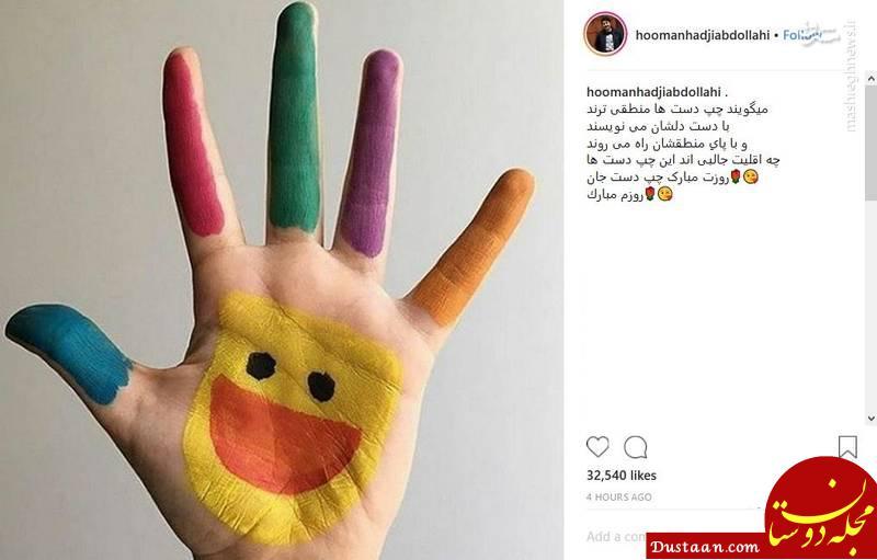 www.dustaan.com مجری و بازیگر مشهور تلویزیون به خودش تبریک گفت! +عکس