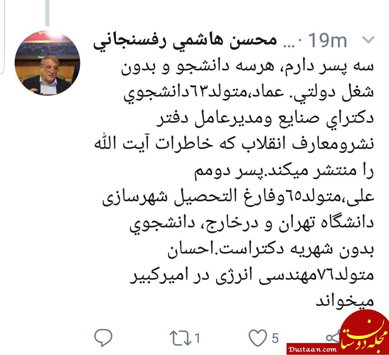 www.dustaan.com شغل فرزندان محسن هاشمی فاش شد +عکس