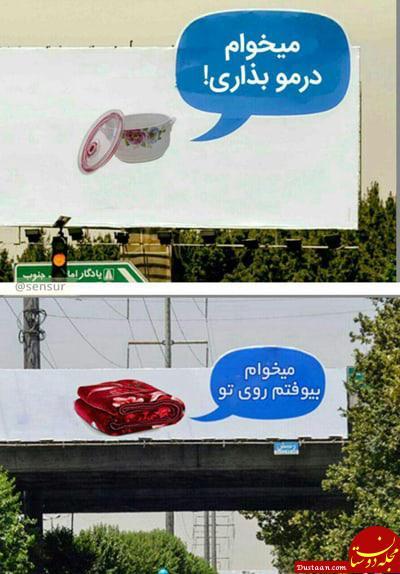 www.dustaan.com ادبیات ۱۸+ در برخی بیلبوردهای تهران! +عکس