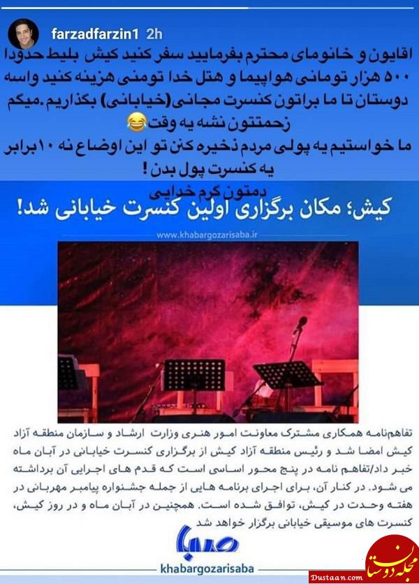 www.dustaan.com واکنش جالب فرزاد فرزین به برگزاری کنسرت خیابانی در کیش +عکس