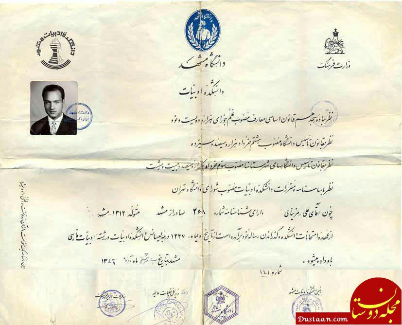 www.dustaan.com مدرک لیسانس دکتر علی شریعتی +عکس