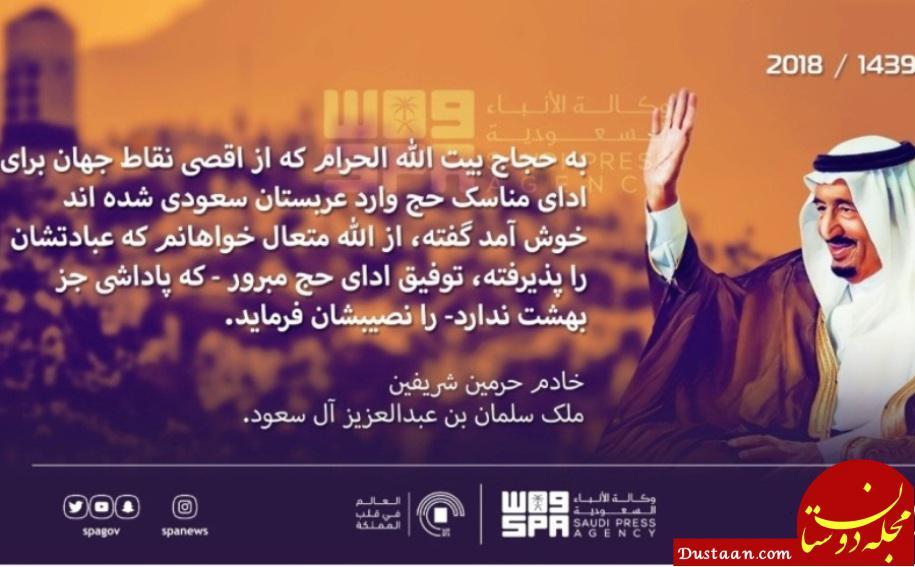 www.dustaan.com خوش آمدگویی فارسی پادشاه عربستان به حجاج +عکس
