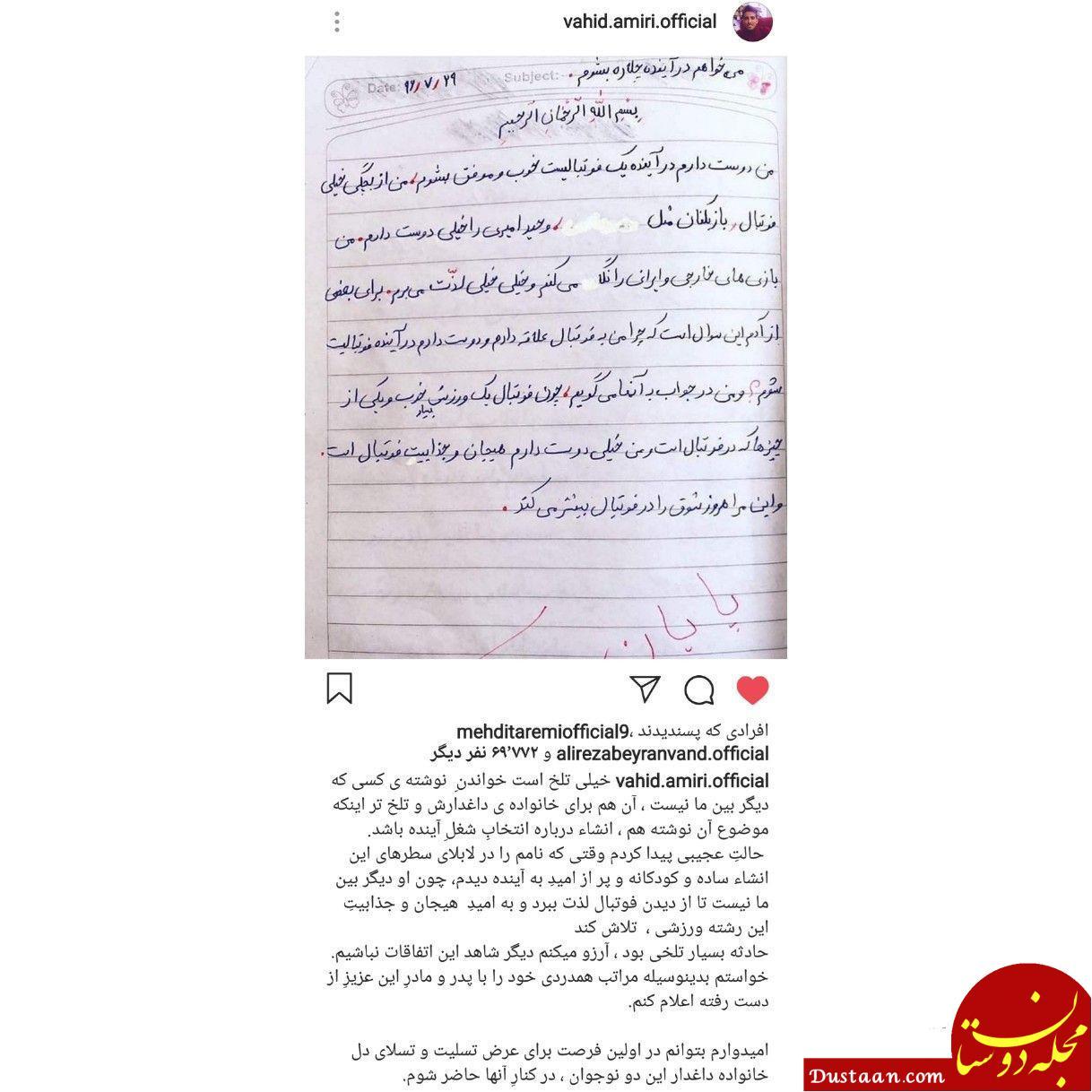 www.dustaan.com پاسخ سوزناک وحید امیری به انشای پسرک فوتبالیست +عکس