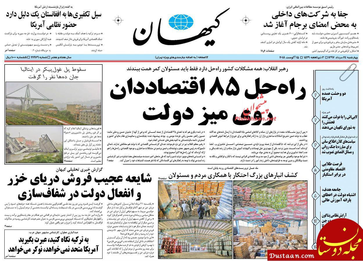 www.dustaan.com کیهان: برخی بازیگران با سلطنت طلبان همراه شده اند