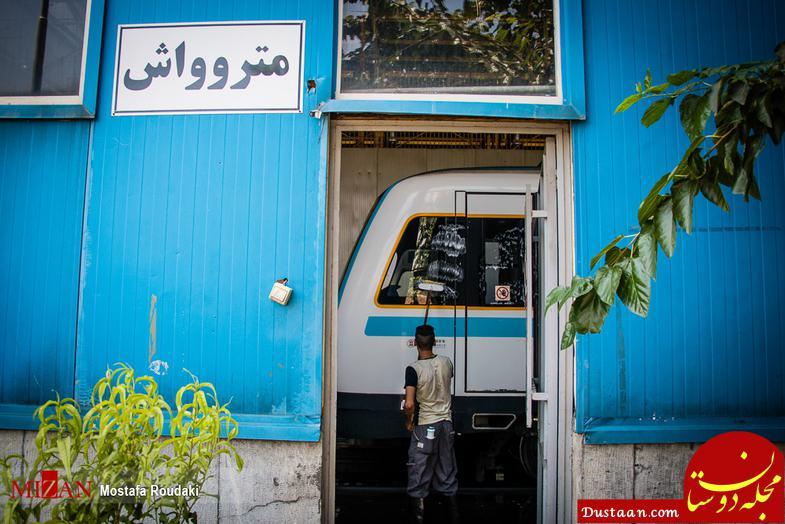 www.dustaan.com کارواش مترو در تهران +تصاویر