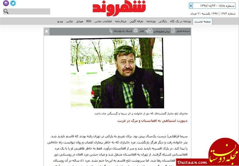 www.dustaan.com واکنش پلیس به خبر «دیپورت» اشتباهی یک جانباز! +عکس