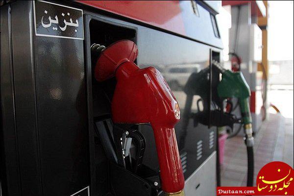 www.dustaan.com زمزمه های گران شدن بنزین/ مردم توان پرداخت هزینه بیشتر را ندارند
