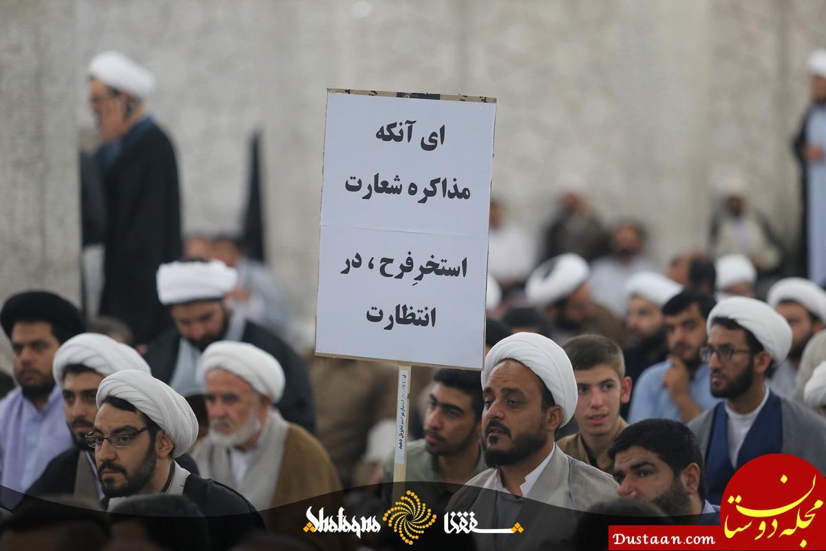 www.dustaan.com شعار عجیب علیه روحانی در مراسم روحانیون قم! +عکس