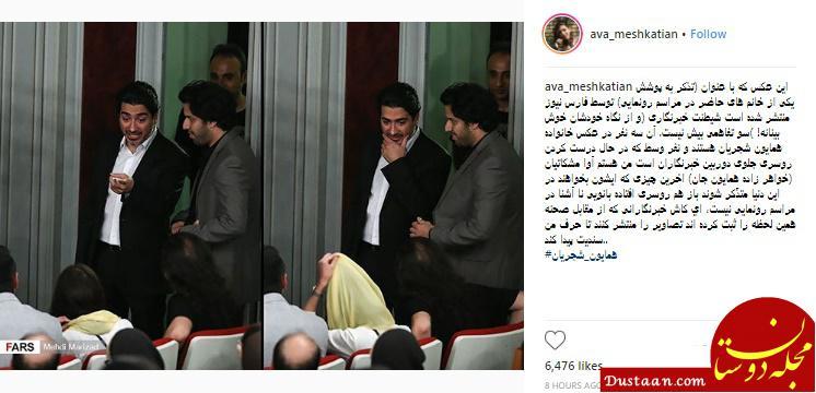 www.dustaan.com ماجرای تذکر همایون شجریان به حجاب 3 خانم! +تصاویر