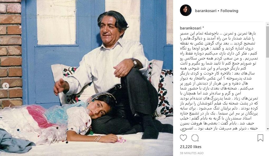 www.dustaan.com سر خانم بازیگر روی پای عزت الله انتظامی در کادری خاطره انگیز +عکس
