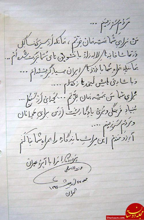 www.dustaan.com سوء استفاده انتخاباتی احمدی نژاد از عزت الله انتظامی