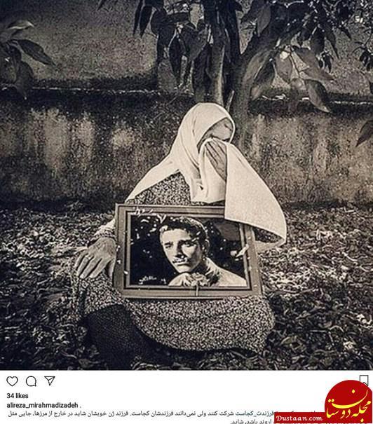 www.dustaan.com واکنش متفاوت کاربران به چالش «فرزندت کجاست؟» +تصاویر