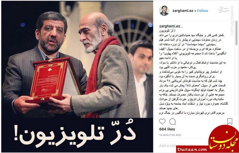 www.dustaan.com دُرّ تلویزیون از دید ضرغامی +عکس