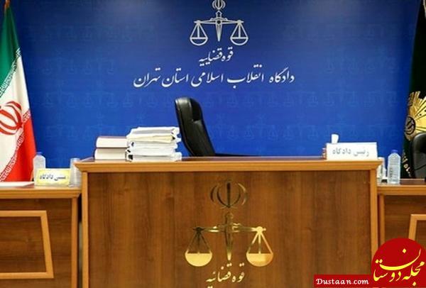 www.dustaan.com اولین محاکمه در دادگاه جدید اتهامات اقتصادی
