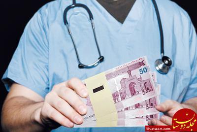 www.dustaan.com پزشکان بیش از ۶ هزار میلیارد تومان فرار مالیاتی دارند