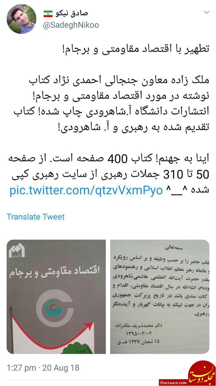 www.dustaan.com کتابسازی عجیب معاون احمدی نژاد در دانشگاه هاشمی شاهرودی +عکس