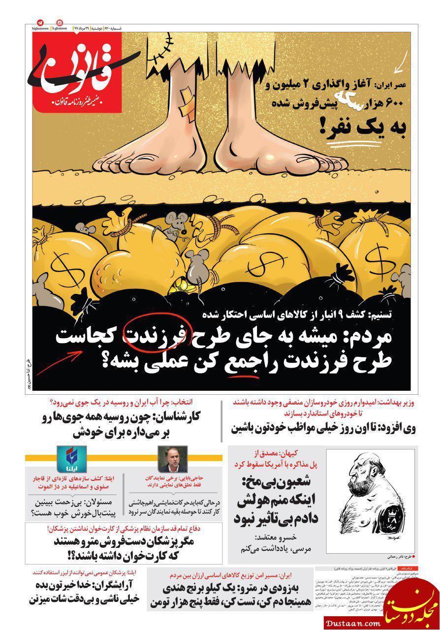 www.dustaan.com کمپین جدید؛ فرزندت را جمع کن!