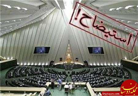 www.dustaan.com جلسه استیضاح وزیر اقتصاد یکشنبه آینده برگزار می شود