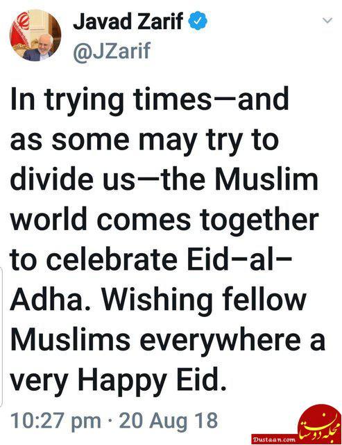 www.dustaan.com پیام توئیتری ظریف به مناسبت عید قربان +عکس