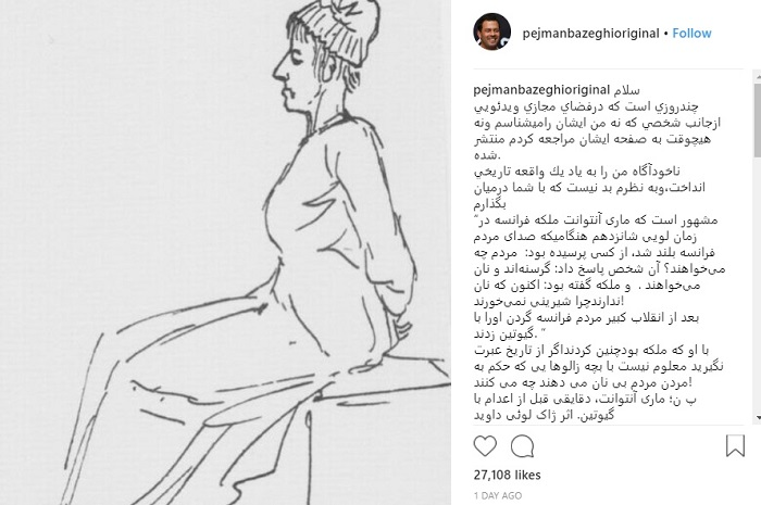 www.dustaan.com حمله تند پژمان بازغی به پسر جنجالی سفیر +عکس