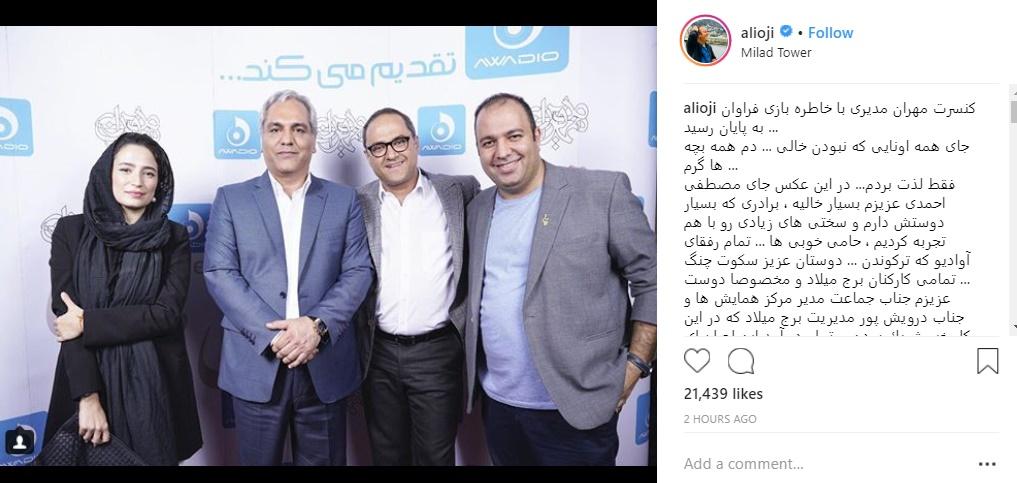 www.dustaan.com رامبد جوان و نگار جواهریان کنار مهران مدیری پشت صحنه کنسرت +عکس