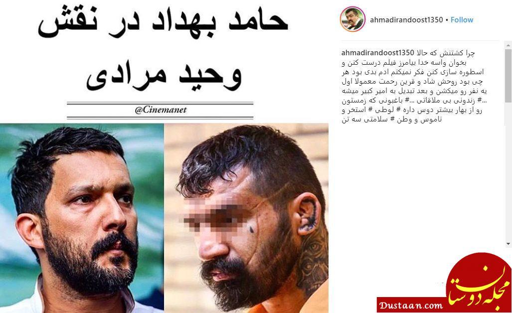 اظهارنظر عجیب یک بازیگر درباره ساخت فیلم شرور معروف تهران