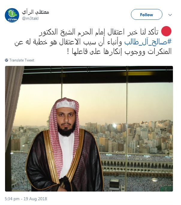 www.dustaan.com بازداشت امام جماعت مسجد الحرام در هاله ای از ابهام +تصاویر