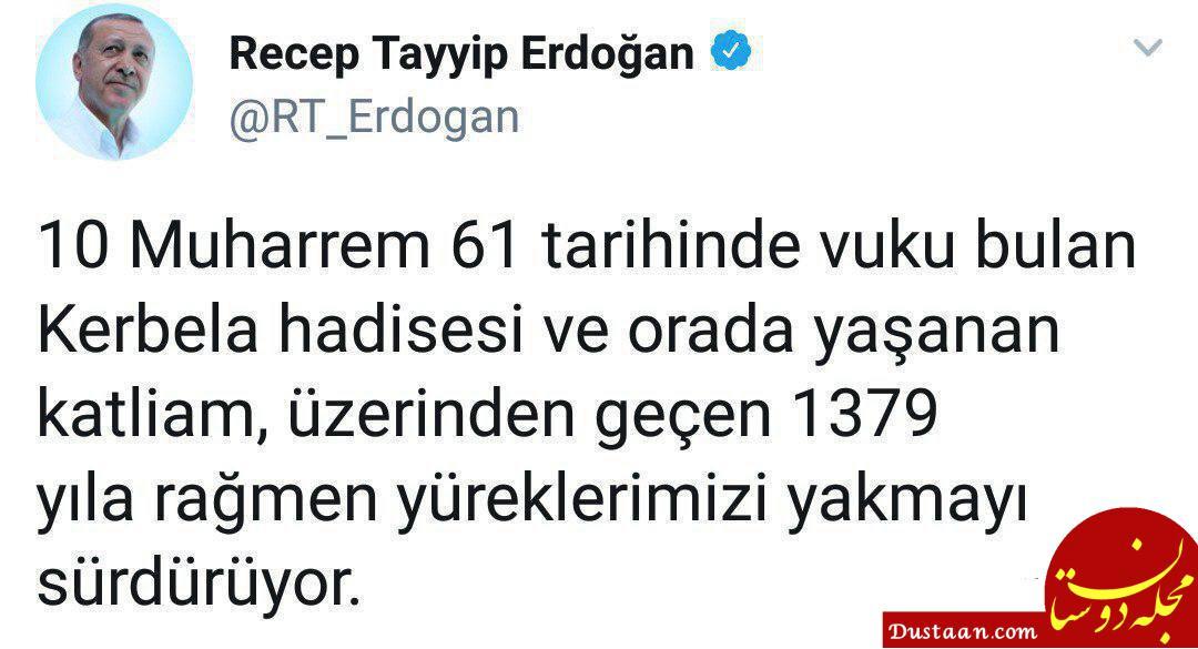 www.dustaan.com توییت اردوغان برای عاشورا +عکس