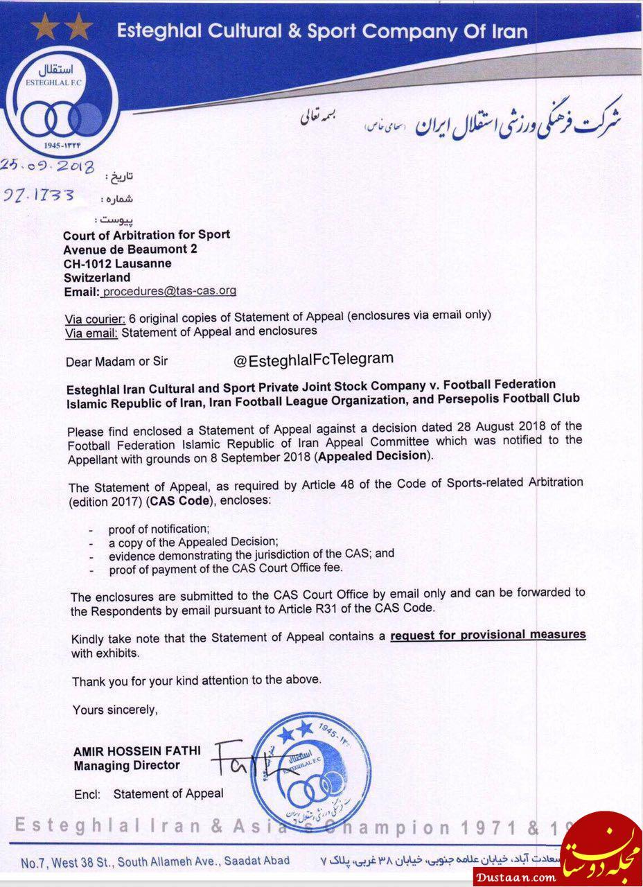 www.dustaan.com تصویر نامه شکایت رسمی باشگاه استقلال