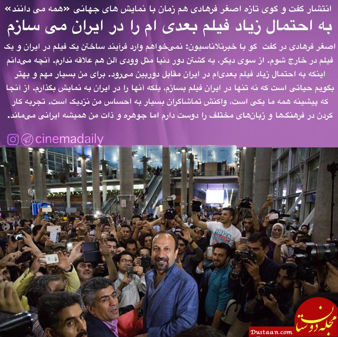 www.dustaan.com اصغر فرهادی: به احتمال زیاد فیلم بعدی ام را در ایران می سازم