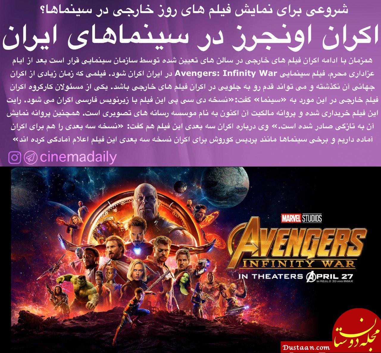 www.dustaan.com اکران قسمت تازه اونجرز در ایران