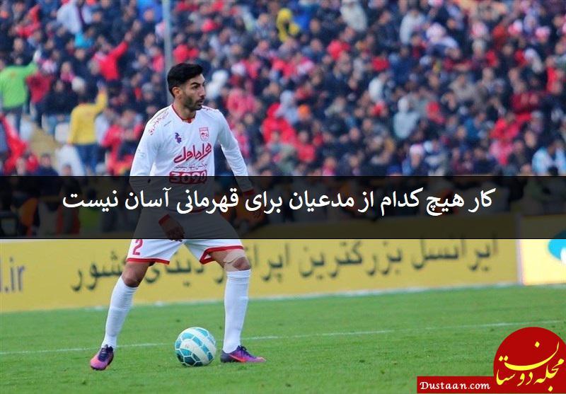 www.dustaan.com کار هیچ کدام از مدعیان برای قهرمانی آسان نیست/هر بازی لیگ برای ما یک فینال است