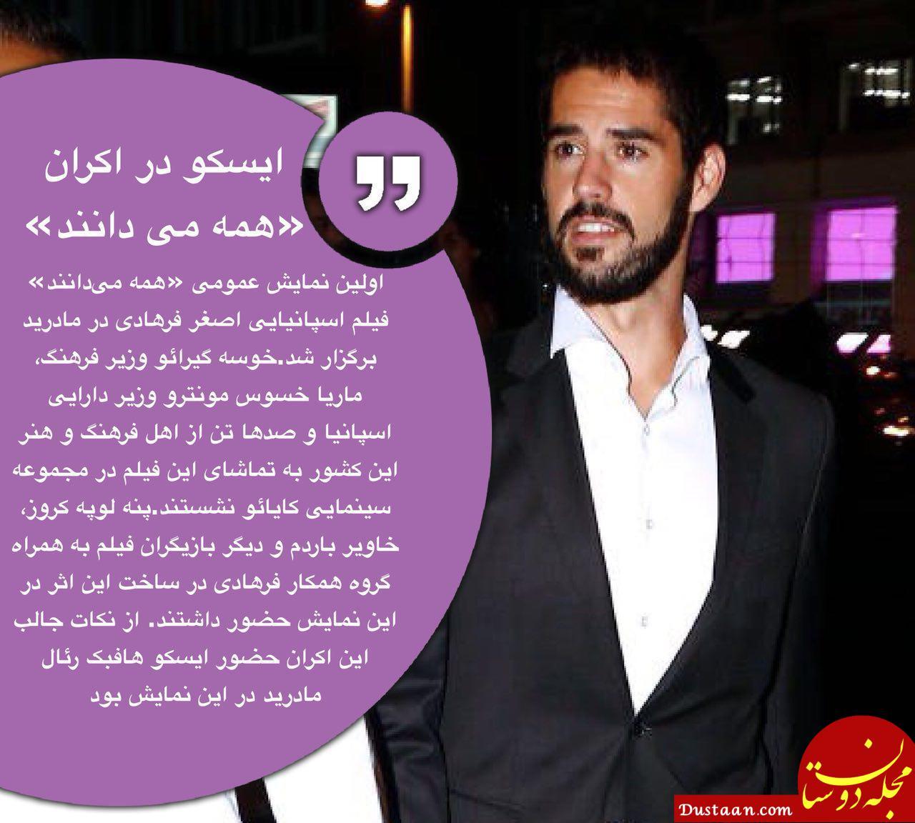 www.dustaan.com حضور ایسکو هافبک رئال مادرید در افتتاحیه فیلم اصغر فرهادی! +عکس
