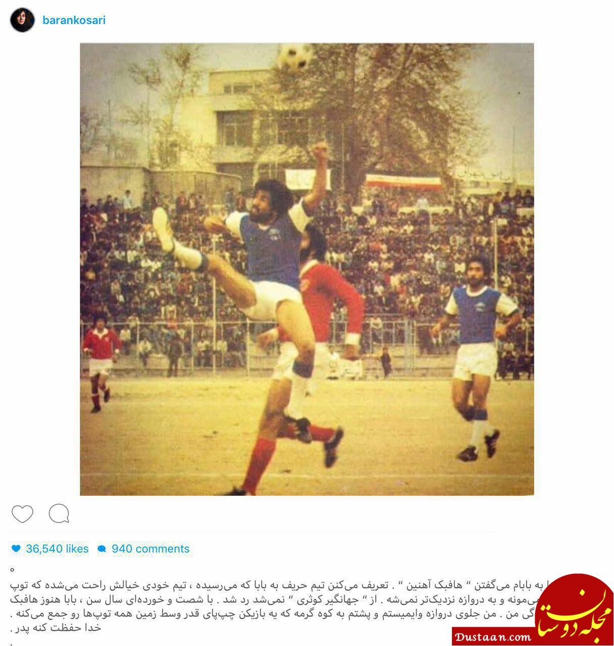 www.dustaan.com تمجید اینستاگرامى باران کوثرى از پدرش جهانگیر کوثرى فوتبالیست پیشکسوت