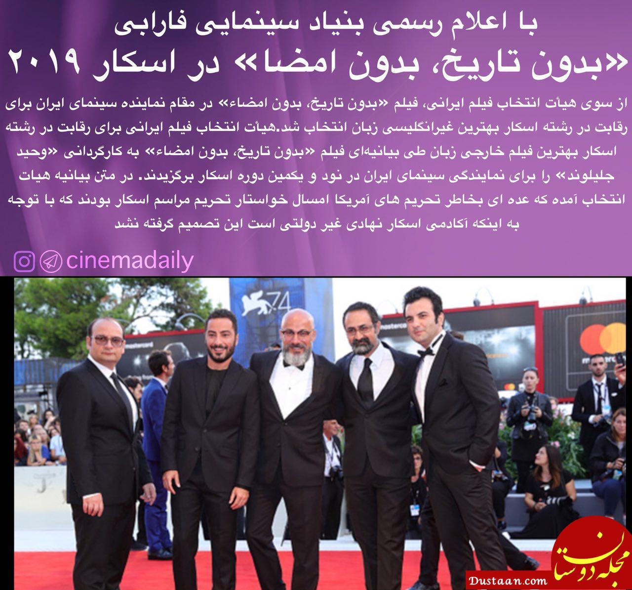www.dustaan.com «بدون تاریخ بدون امضا» نماینده ایران در اسکار 2019