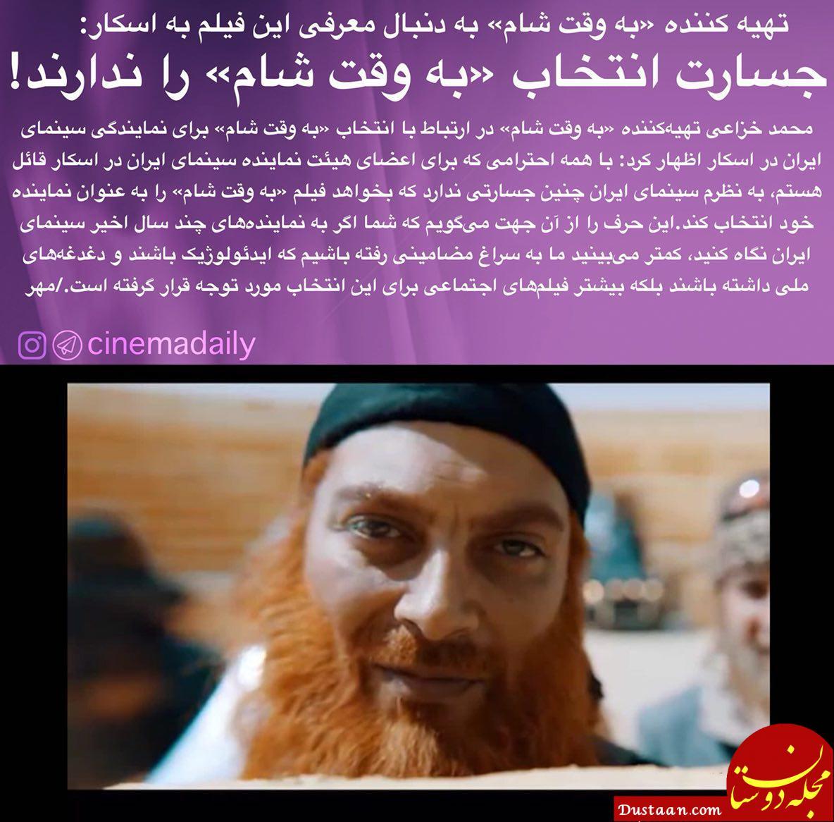 www.dustaan.com جسارت معرفی «به وقت شام» به اسکار را ندارند! +عکس