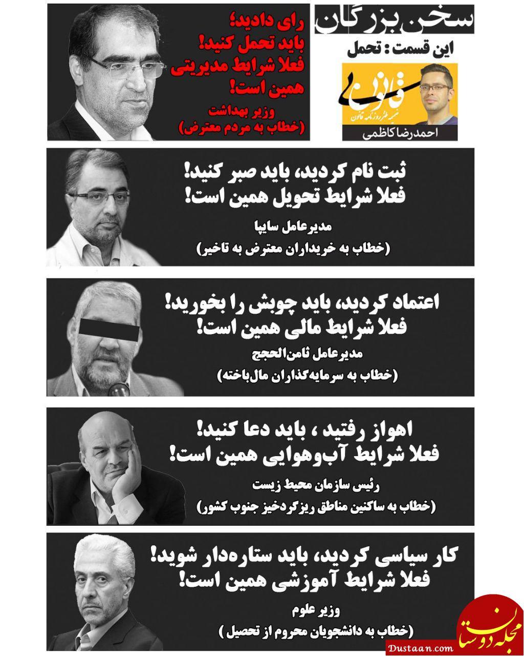 www.dustaan.com رای دادی؛ باید تحمل کنید! +عکس